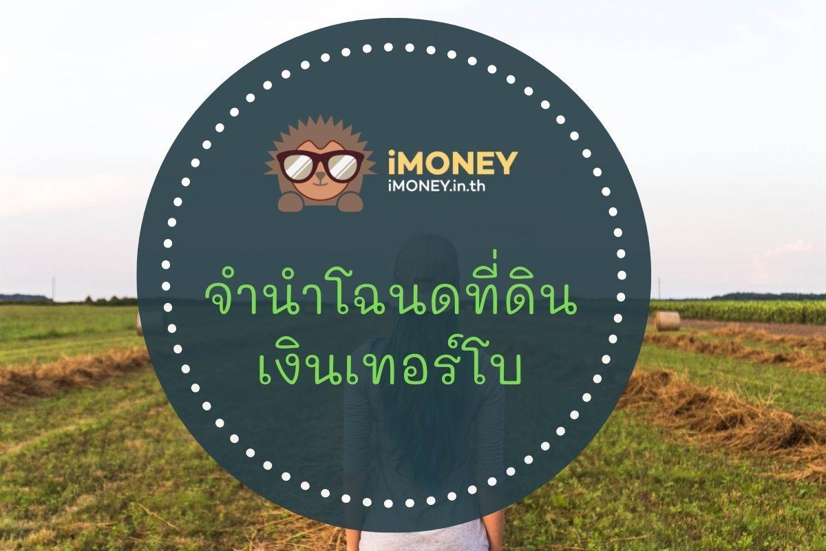 จํานําโฉนดที่ดิน เงินเทอร์โบ-สินเชื่อบ้าน-iMoney