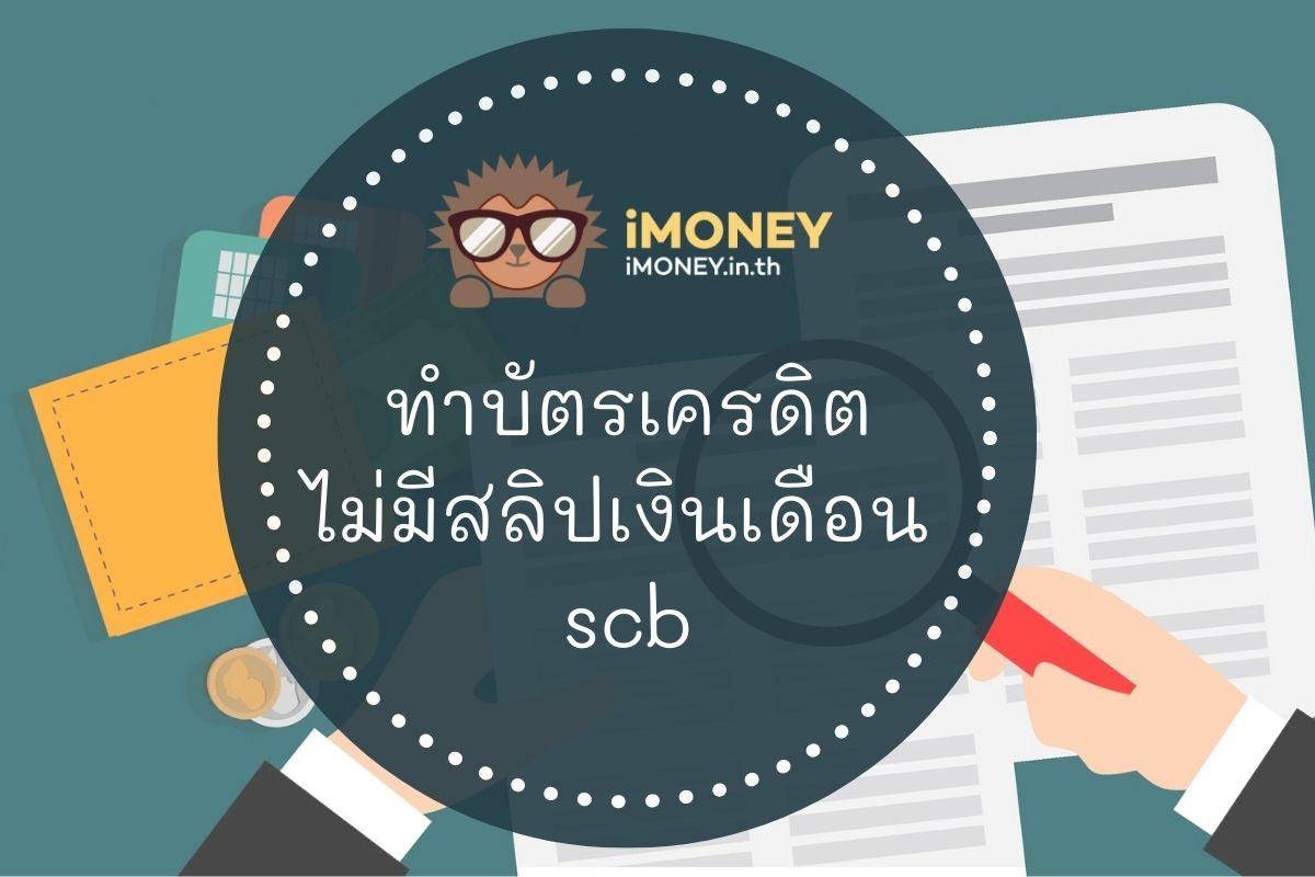 ทําบัตรเครดิต ไม่มีสลิปเงินเดือน scb-บัตรเครดิต-iMoney