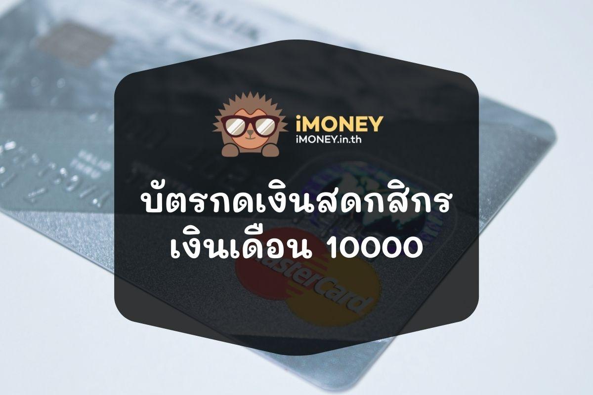 บัตรกดเงินสดกสิกร เงินเดือน 10000-บัตรกดเงินสด-iMoney