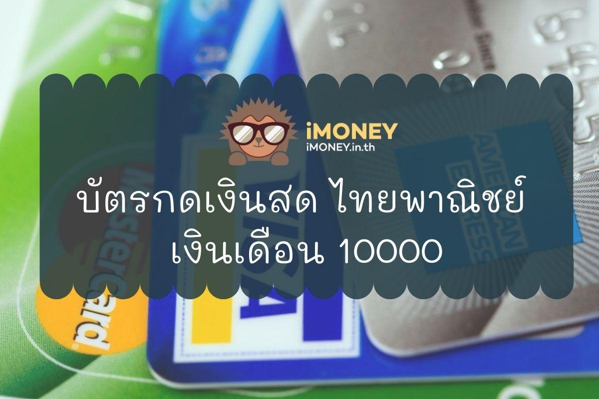 บัตรกดเงินสด ไทยพาณิชย์ เงินเดือน 10000-บัตรกดเงินสด-iMoney