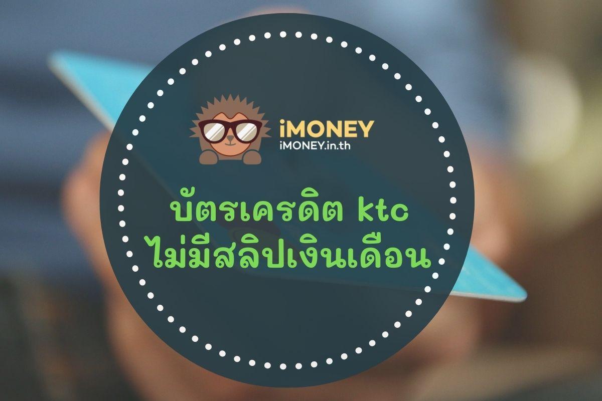 บัตรเครดิต ktc ไม่มีสลิปเงินเดือน-บัตรเครดิต-iMoney