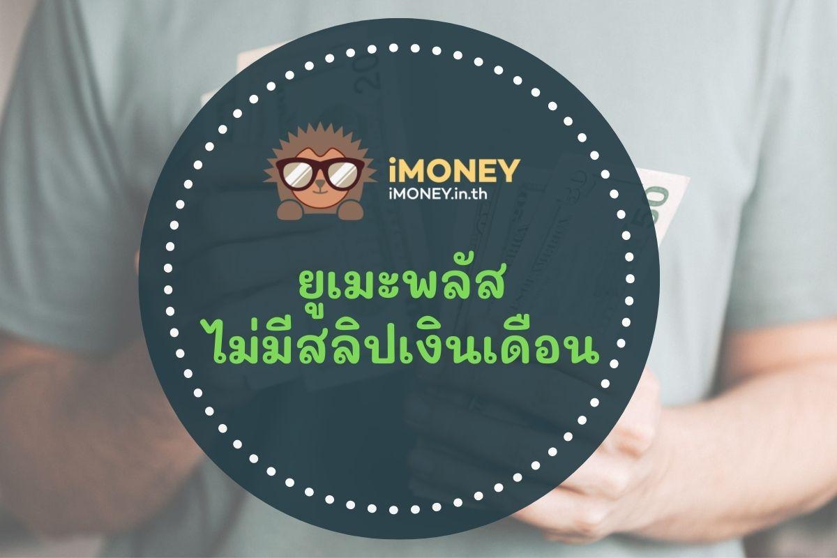 ยูเมะพลัส ไม่มีสลิปเงินเดือน-บัตรกดเงินสด-iMoney