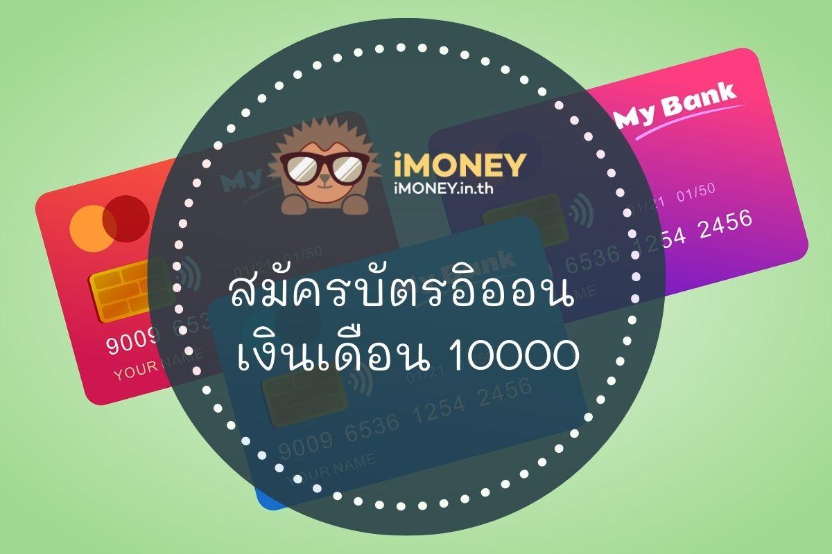 สมัครบัตรอิออน เงินเดือน 10000-บัตรกดเงินสด-iMoney