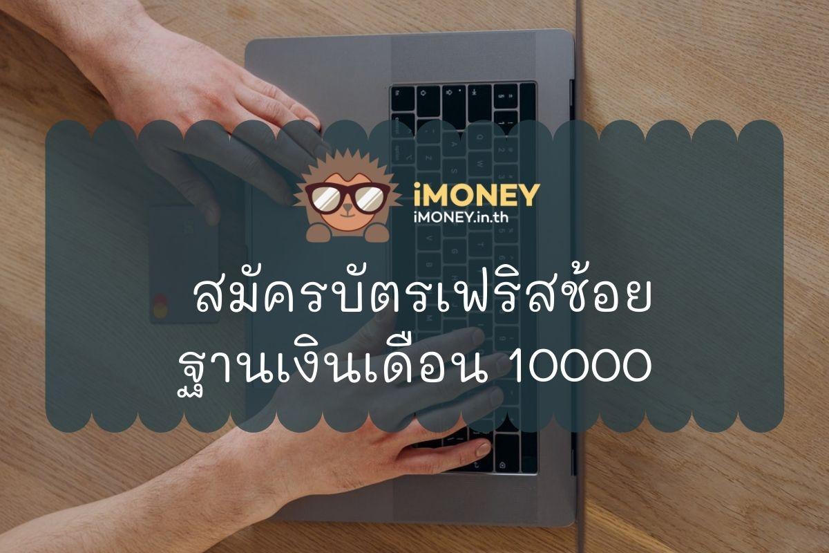 สมัครบัตรเฟริสช้อยฐานเงินเดือน10000-สินเชื่อส่วนบุคคล-iMoney