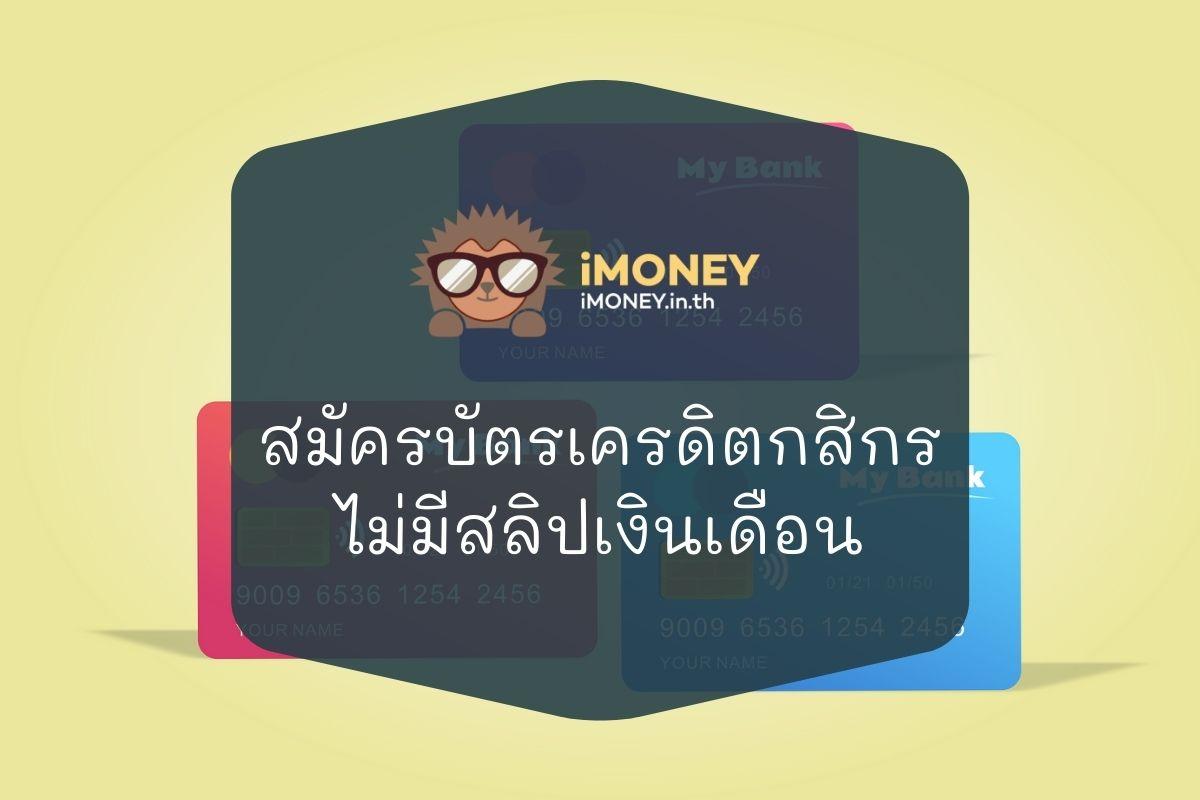 สมัคร บัตรเครดิตกสิกร ไม่มีสลิปเงินเดือน-บัตรเครดิต-iMoney