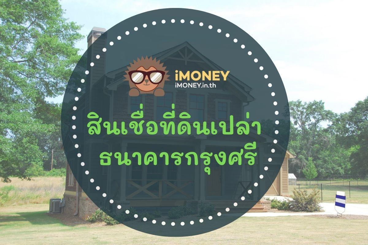 สินเชื่อที่ดินเปล่าธนาคารกรุงศรี-สินเชื่อบ้าน-iMoney