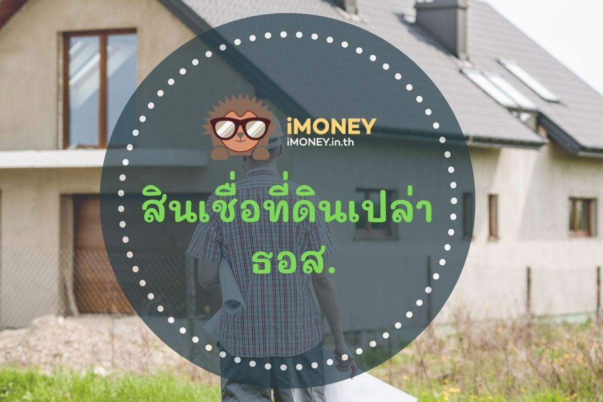 สินเชื่อที่ดินเปล่าธอส.-สินเชื่อบ้าน-iMoney