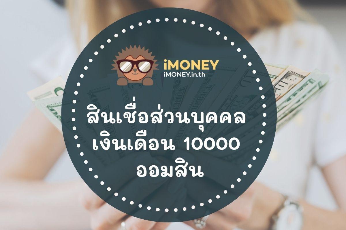 สินเชื่อส่วนบุคคลเงินเดือน 10000 ออมสิน-สินเชื่อส่วนบุคคล-iMoney