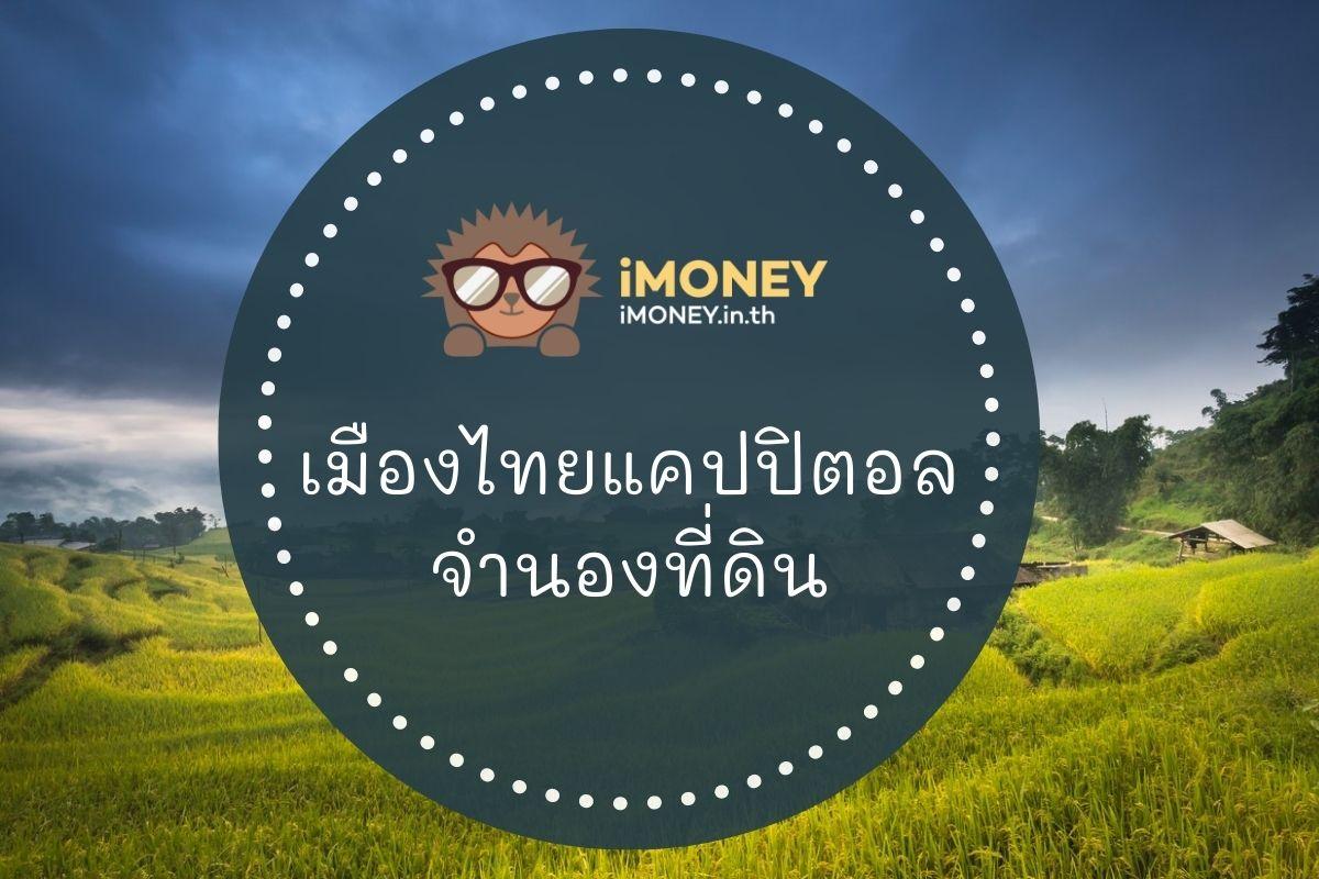 เมืองไทย แคปปิตอล จํานองที่ดิน-สินเชื่อบ้าน-iMoney