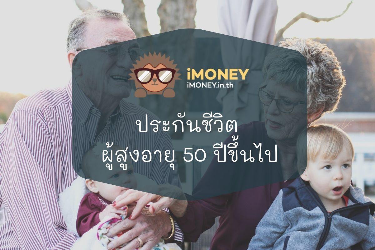 ประกันชีวิต ผู้สูงอายุ 50 ปีขึ้นไป-ประกันชีวิต-iMoney