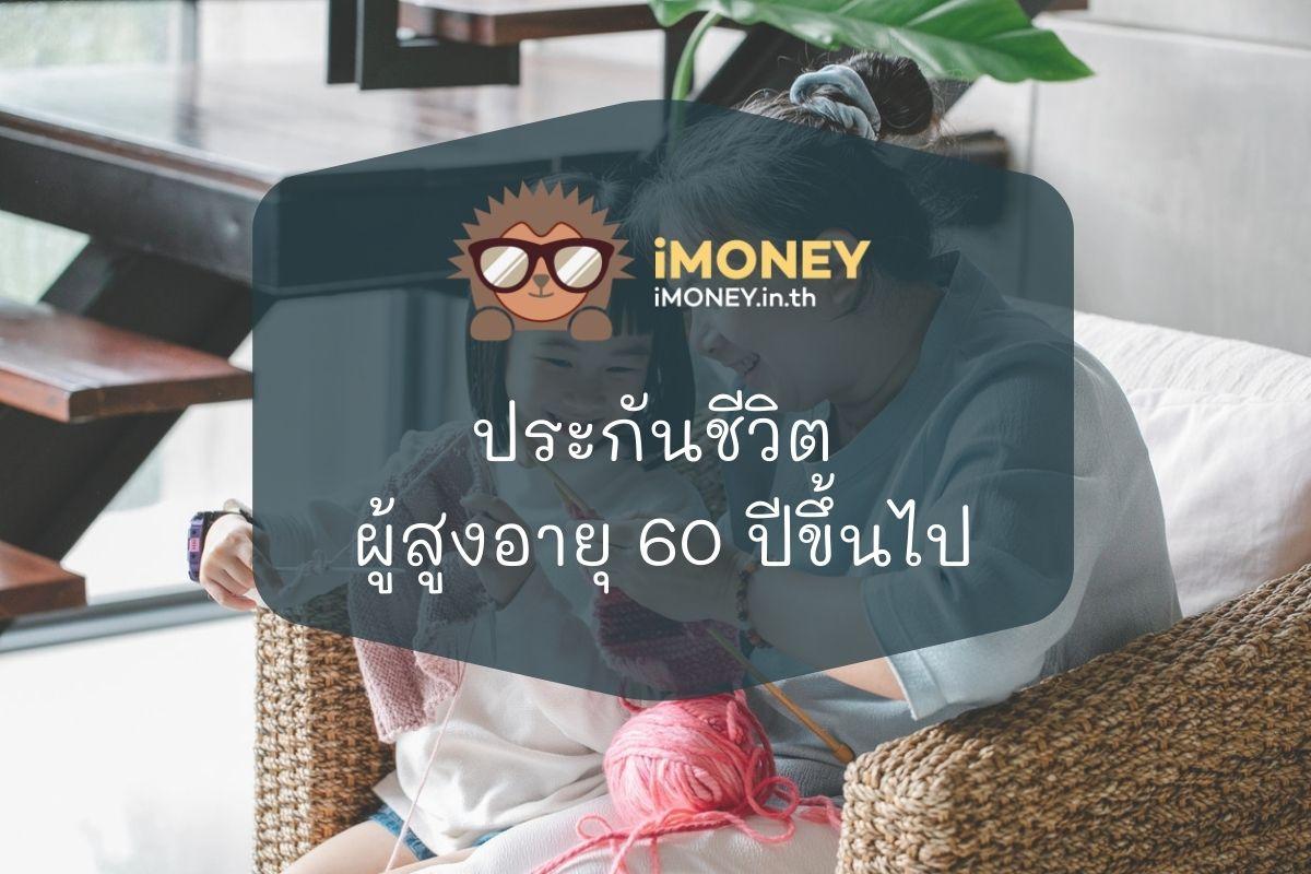 ประกันชีวิต ผู้สูงอายุ 60 ปีขึ้นไป-ประกันชีวิต-iMoney