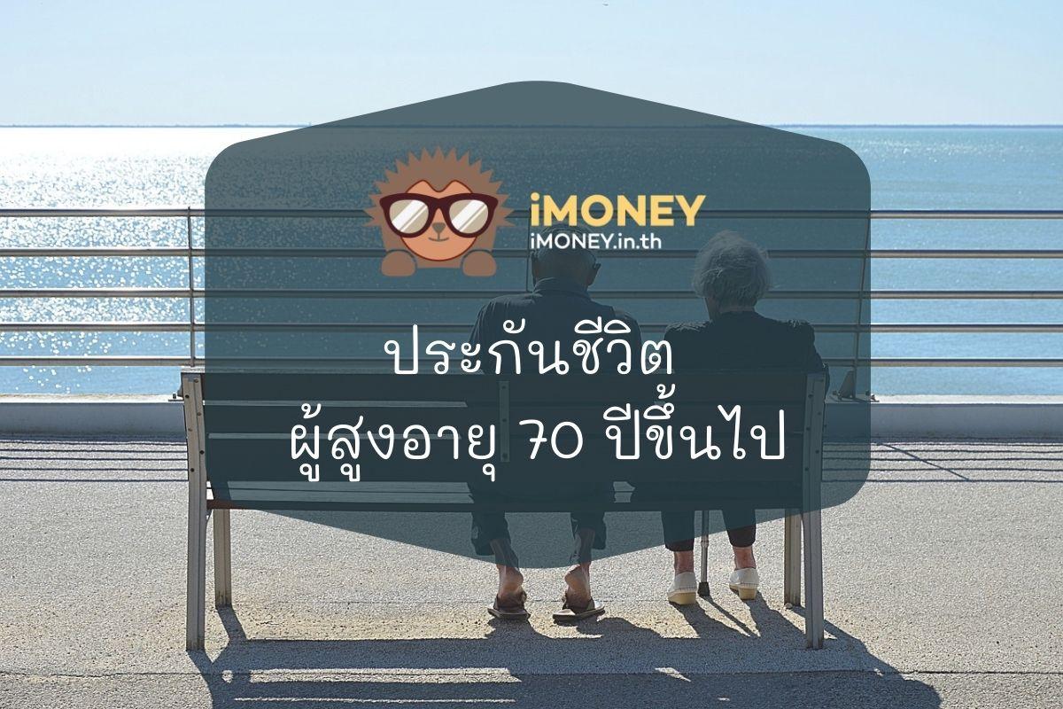 ประกันชีวิต ผู้สูงอายุ 70 ปีขึ้นไป-ประกันชีวิต-iMoney