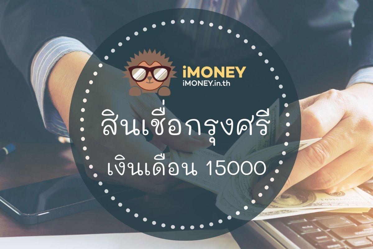 สินเชื่อกรุงศรี เงินเดือน15000-สินเชื่อบุคคล-iMoney