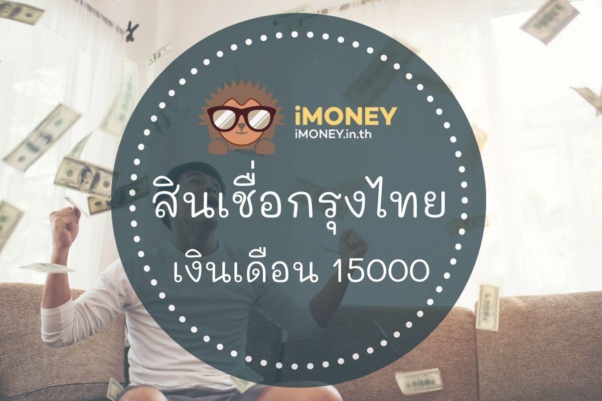 สินเชื่อกรุงไทย เงินเดือน15000-สินเชื่อบุคคล-iMoney