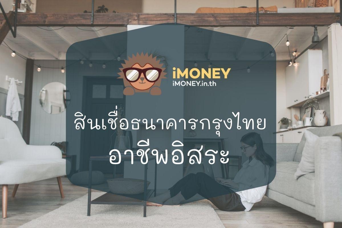 สินเชื่อธนาคาร กรุงไทย อาชีพอิสระ-สินเชื่อบุคคล-iMoney