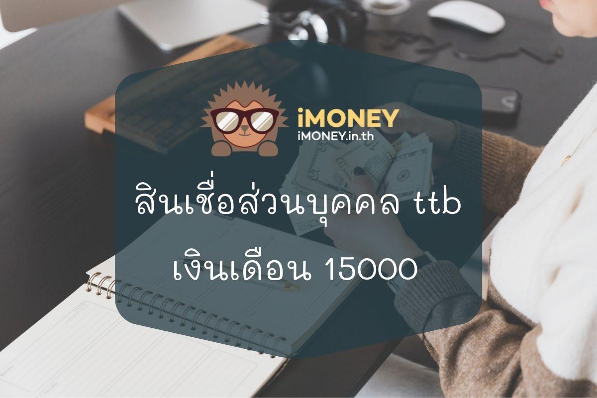 สินเชื่อส่วนบุคคลttb เงินเดือน15000-สินเชื่อบุคคล-iMoney